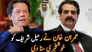 عمران خان نے راحیل شریف کو خوشخبری سنا دی   راحیل شریف پاکستان کا فخر ہیں