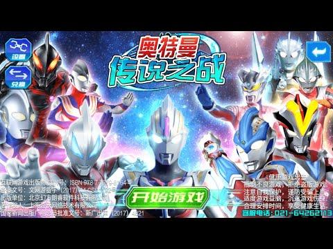 Ultraman ORB Dan GEED Game Android Seru V1