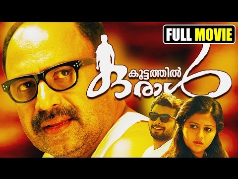 Malayalam Movie koottathil Oral | Latest Malayalam Full movie