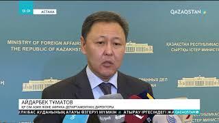 Астана процесінің 11 раунды басталды