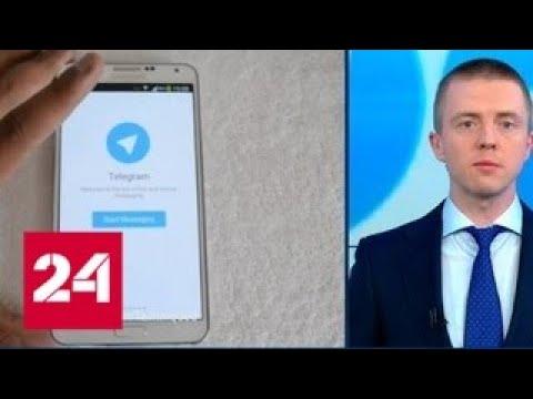 Роскомнадзор требует заблокировать Telegram в России - Россия 24