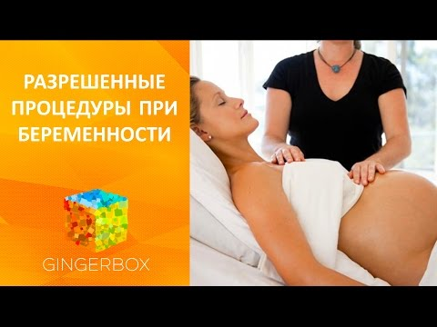 Разрешенные процедуры красоты для беременных // GINGERBOX