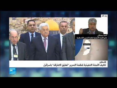 هل باستطاعة المجلس المركزي الفلسطيني أن ينفذ القرارات التي اتخذها؟  - نشر قبل 2 ساعة
