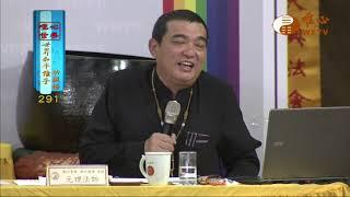 元評法師,元理法師【世界和平推手功德291】| WXTV唯心電視台