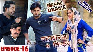 Mor Comedy # Mangu Ke Drame # Episode 16 # पटवारन के जिकरे # Vijay Varma # New Haryanvi Comedy