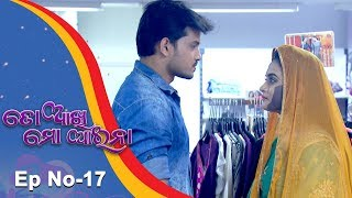 To Akhi Mo Aaina | Full Ep 17 19th Jan 2018 | Odia Serial TarangTV