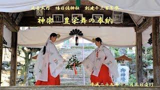幡日佐神社 創建1300年祭 豊栄舞 奉納