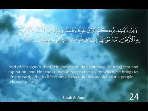 EMOTIONAL! Surah Al-Rum Ibrahim Jibreen