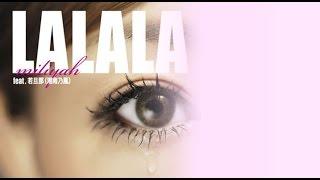【フル 歌詞付き】加藤ミリヤ - LALALA feat.若旦那 ♪cover♪