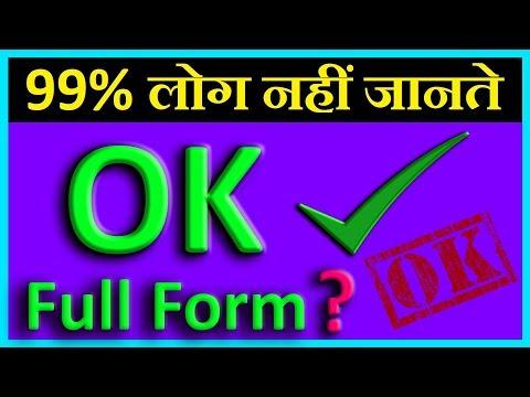 Ok ka full form. OK full form क्या है ?