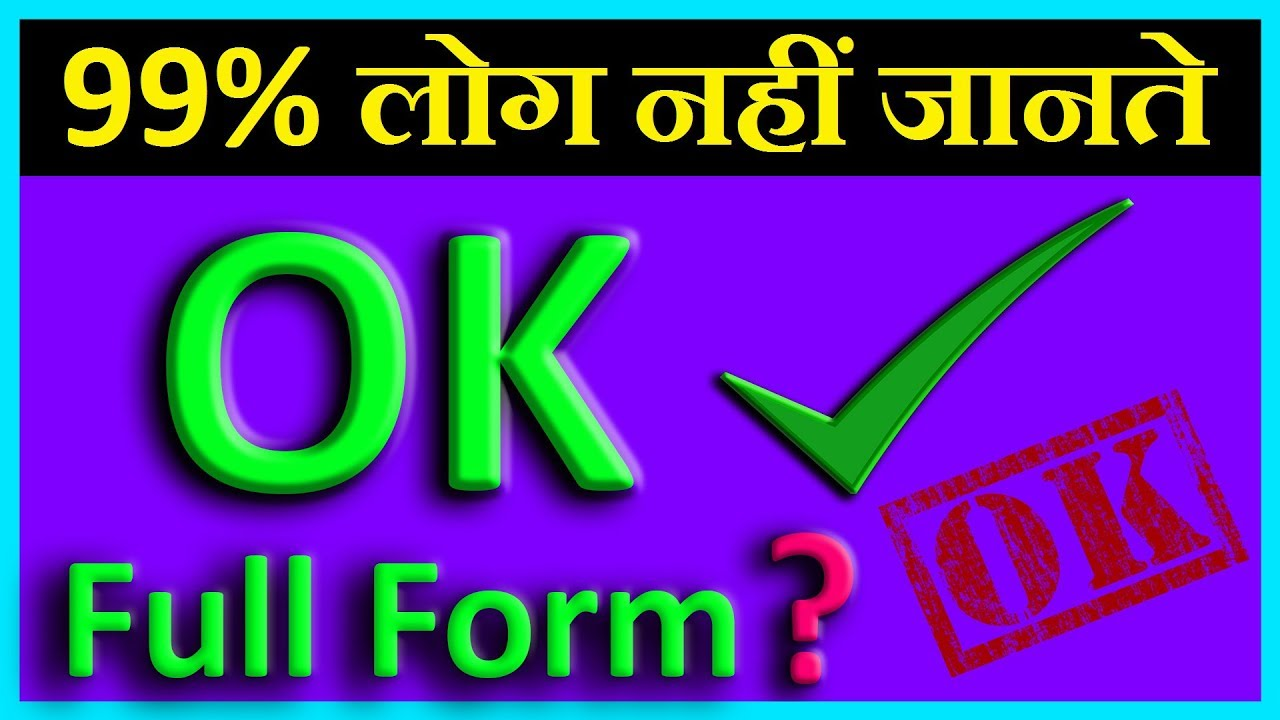 ok full form | ok ka full form | ok full form in hindi | ok meaning | ok ki full form | ok long form - YouTube