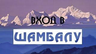 Семь дней в Тибете. Вход в Шамбалу.(Видео дневник похода по горам Тибета, в программе: непокорённые пики, старинные города, тибетские монахи..., 2016-05-24T13:35:23.000Z)