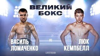 Бокс Василий Ломаченко VS Люк Кэмпбелл