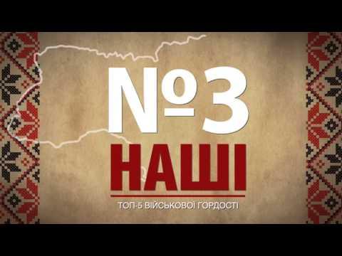 НАШІ. ТОП-5 української