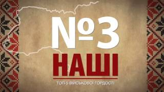 НАШІ. ТОП-5 української зброї, якою можна пишатися
