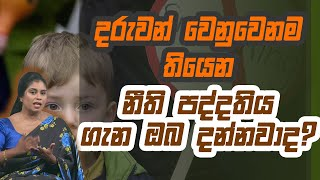 දරුවන් වෙනුවෙනම තියෙන නීති පද්දතිය ගැන ඔබ දන්නවාද?  | Piyum Vila | 17 - 11 - 2020 | Siyatha TV Thumbnail