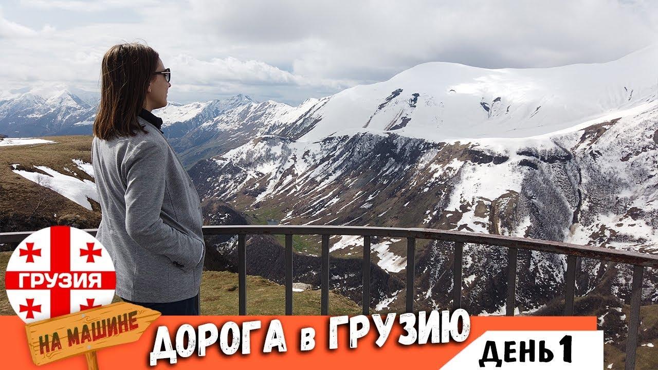 В Грузию на Машине. Граница с Грузией 2019. Из Краснодара в Грузию | В Тбилиси на машине