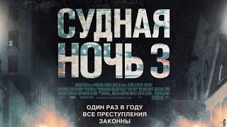 «Судная ночь 3» — фильм в СИНЕМА ПАРК