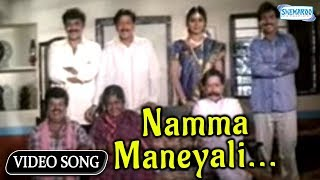 Video Namma Maneyali - Yajamana - Vishnuvardhan - Prema - Kannada Hit Song download MP3, 3GP, MP4, WEBM, AVI, FLV November 2017