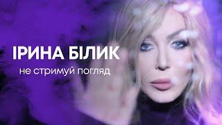 Ірина Білик - Не стримуй погляд (OFFICIAL AUDIO)