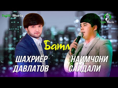 Наимчони Сайдали ва Шахриёр Давлатов - Батл Naimjoni Saydali, Shahriyor Davlatov