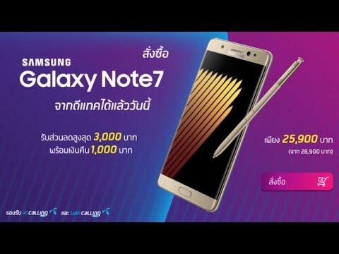 โปรฯ Samsung Galaxy Note 7 Dtac พร้อมเบอร์สวยอย่างกับได้เครื่องฟรี!