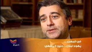 يهود لبنان في الخارج...شوق وحنين ورغبة في الزيارة
