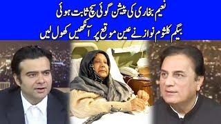 Naeem Bukhari Ki Peshaingoi Such Sabit Hoi - Kulsoom Nawaz Nay Ankhain Khool Lin - Dunya News