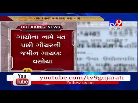 Dhoraji: Congress MLA Lalit Vasoya targets Gujarat government over 'Gochar land' issue- Tv9