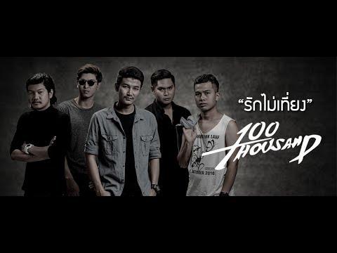 รักไม่เที่ยง (Love in doubt) - 100 Thousand  [Official MV]