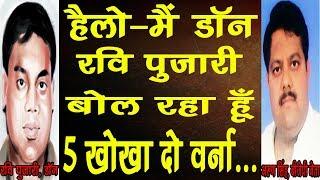 अंडरवर्ल्ड डॉन ने फिरौती न मिलने पर बीजेपी नेता के परिवार पर कराया हमला! NEWS EYE INDIA