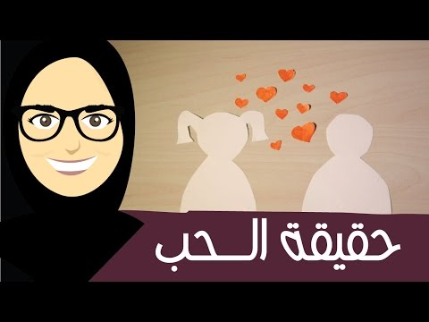 Download Youtube: ما هو الحب؟ #ShogsThoughts