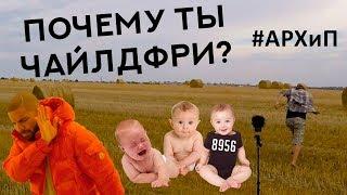 Думаешь это ты ЧАЙЛДФРИ? Почему ты не готов ЗАВОДИТЬ ДЕТЕЙ? (#АРХиП)