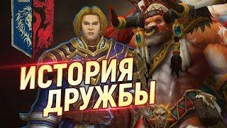 Почему БЕЙН И АНДУИН стали друзьями? // World of Warcraft