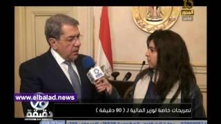وزير المالية: الاقتصاد المصري سيتغير تمامًا خلال 3 سنوات.. فيديو