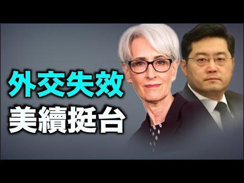 美副国务卿与立陶宛外长通话支持与台湾往来。塔利班逼近喀布尔阿富汗总统召开紧急会谈【希望之声TV-每日头条-2021/8/14】