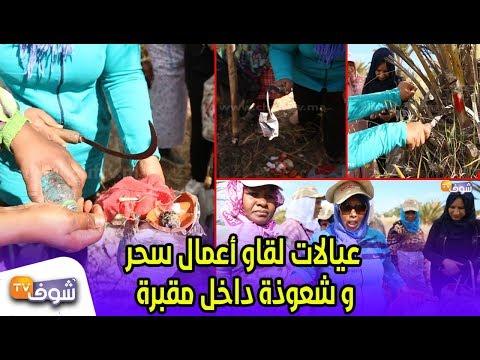 فيديو صادم..شوفو كيفاش عيالات لقاو أعمال سحر و شعوذة داخل مقبرة نواحي البيضاء