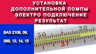 Установка дополнительной помпы  электро подключение и результат - ВАЗ 21 08 , 09, 099, 13, 14, 15