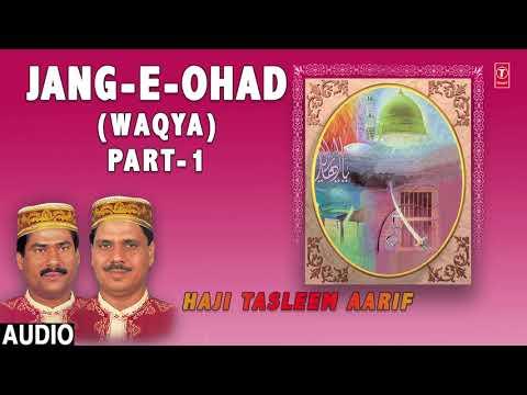 ► जंग-ऐ-ओहद (वाक़या) - Part-1 Full (Audio) || HAJI TASLEEM AARIF || T-Series Islamic Music