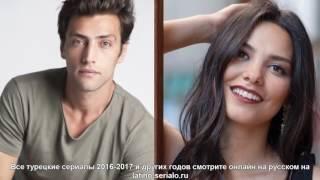 Новинки турецких сериалов лето осень 2017
