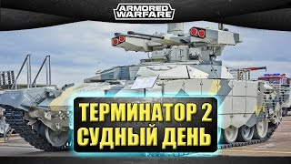 Стрим Armored Warfare - Терминатор 2 - судный день [19.00]