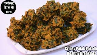 इन टिप्स के साथ बनाएंगे पालक पकोड़े तो खाते रह जाएंगे Healthy snacks indian recipes Breakfast recipes