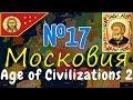ФИНАЛ! МОСКОВИЯ - Age of Civilizations 2 №17