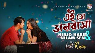 Ei to Valobasha Nirjo Habib And Nilam Sen Mp3 Song Download