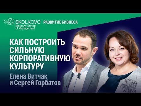 Построение корпоративной культуры в компании: Елена Витчак и Сергей Горбатов