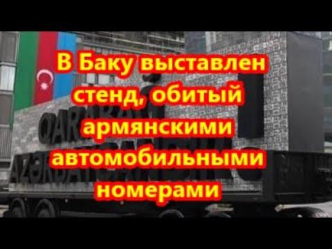 В Баку выставлен стенд, обитый армянскими автомобильными номерами