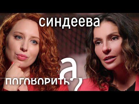 Наталья Синдеева про статус иноагента, деньги от Евросоюза, увольнение Лобкова, зарплату и мужа
