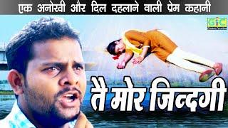 CG Short Film 2020   Tai Mor Zindagi    Full Movie 2020 Free download   GC Gaurav Creation
