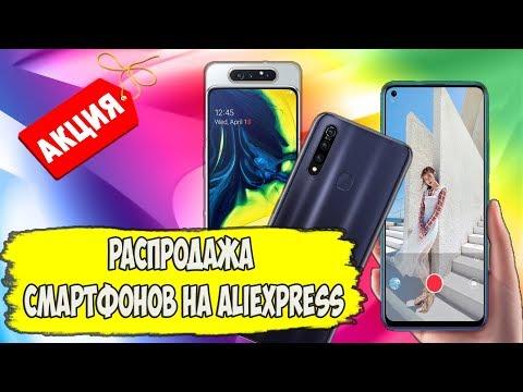 Смартфоны с AliExpress. Летняя распродажа  на AliExpress