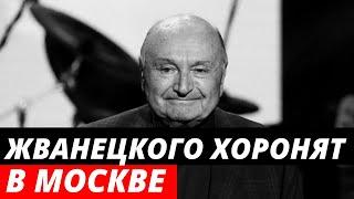 Последние приготовления к похоронам Михаила Жванецкого